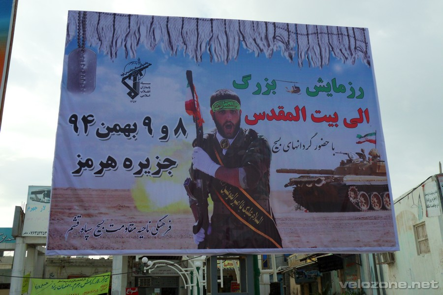 Powitanie na wyspie Qeshm